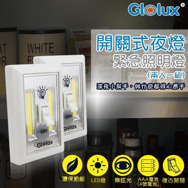 【Glolux】復古式開關夜燈 緊急照明 衣櫥 壁櫥燈(兩入1賣)