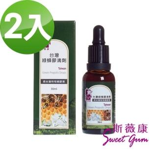 【Sweet Gum斯薇康】台灣綠蜂膠30mlx2瓶組(含台灣特有蜂膠素)