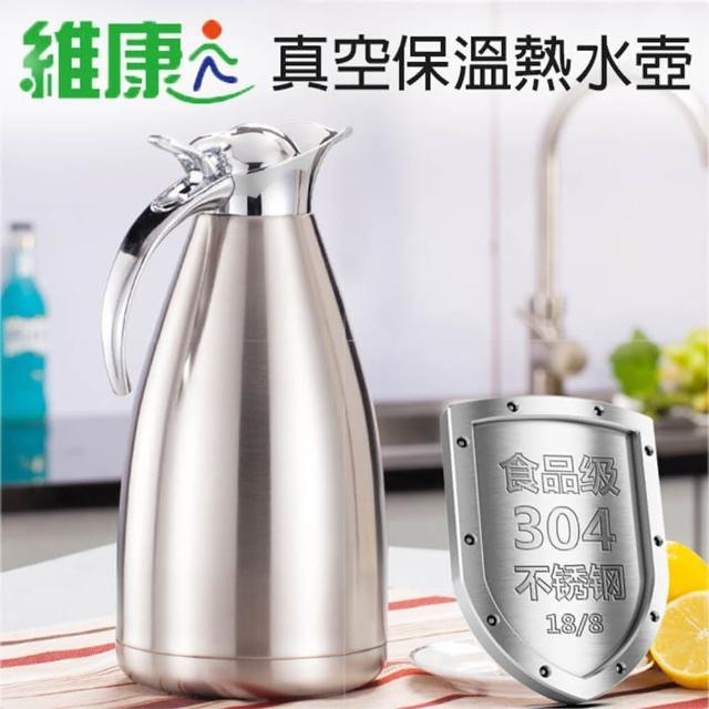 【維康】2L不鏽鋼真空咖啡保溫瓶/熱水壺WK-800S