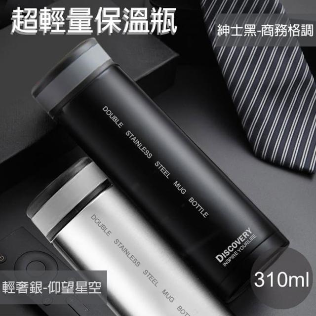 【Discovery 發現者】超輕量陶瓷塗層保溫瓶GPH-8310(黑/銀)