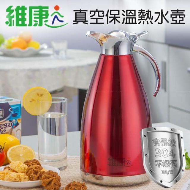 【維康】2L不鏽鋼真空咖啡保溫瓶/熱水壺WK-800R