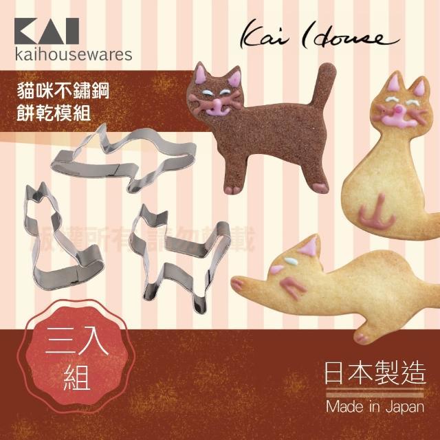 【KAI 貝印】House Select貓咪不銹鋼餅乾模組-3入組(日本製)