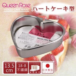【QueenRose】14cm固定式心型18-8不銹鋼蛋糕烤模(日本製)