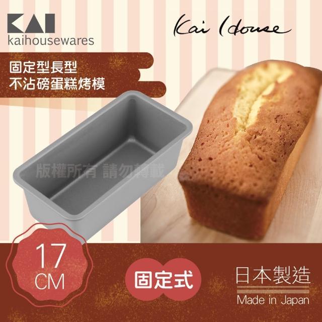 【KAI 貝印】House Select長型不沾磅蛋糕烤模-17cm(日本製)