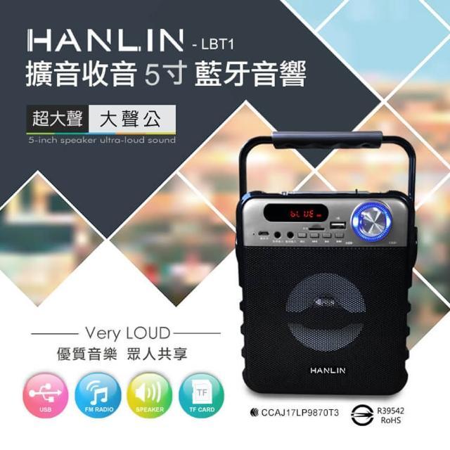 【HANLIN】LBT1(擴音收音5寸藍芽音響)