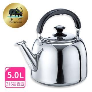 【正牛】布萊斯316不銹鋼笛音壺5L(316不銹鋼 笛音壺 水壺)