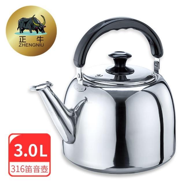 【正牛】布萊斯316不銹鋼笛音壺3L(316不銹鋼 笛音壺 水壺)