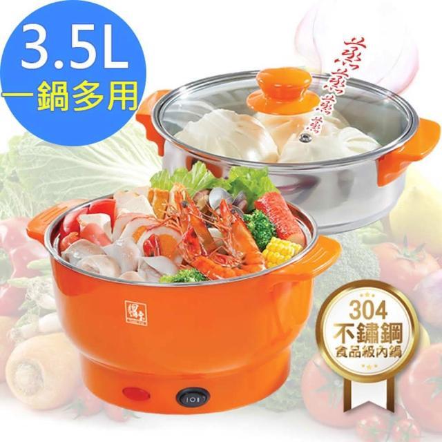 【鍋寶】3.5L多功能料理鍋 EC-350-D(煎、煮、炒、蒸、火鍋)