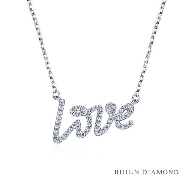 【RUIEN DIAMOND 瑞恩鑽石】輕珠寶系列 23分鑽石項墜(14K白金 愛語)