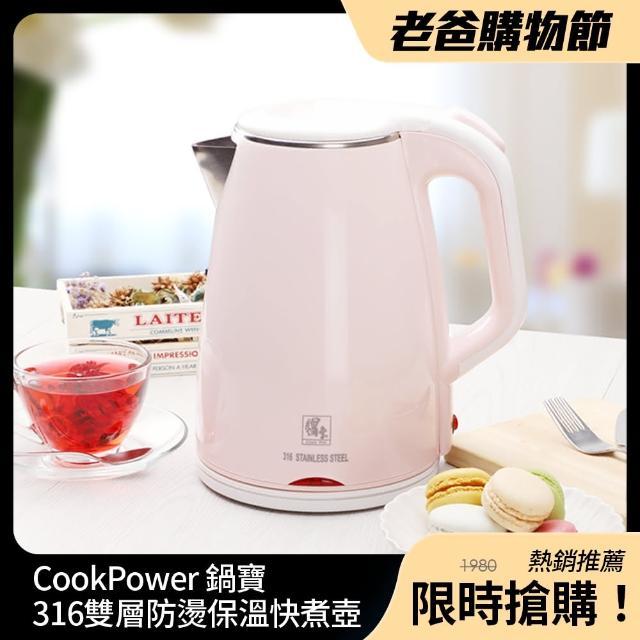 【鍋寶】#316雙層防燙保溫快煮壺-1.8L-粉(KT-90183P)