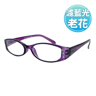【KEL MODE】台灣製造 濾藍光彈性鏡腳老花眼鏡(#2211華麗水鑽-紫)