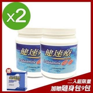 【健速療】麩醯胺酸L-Glutamine病後補養組(180公克X2瓶)