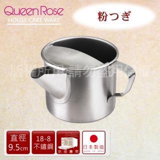 【QueenRose】18-8不銹鋼附嘴麵糊杯-18cm(日本製)
