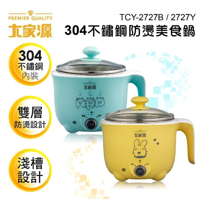 【大家源】福利品 1.0L 304不鏽鋼雙層防燙蒸煮兩用美食鍋-貓咪款(TCY-2727B)
