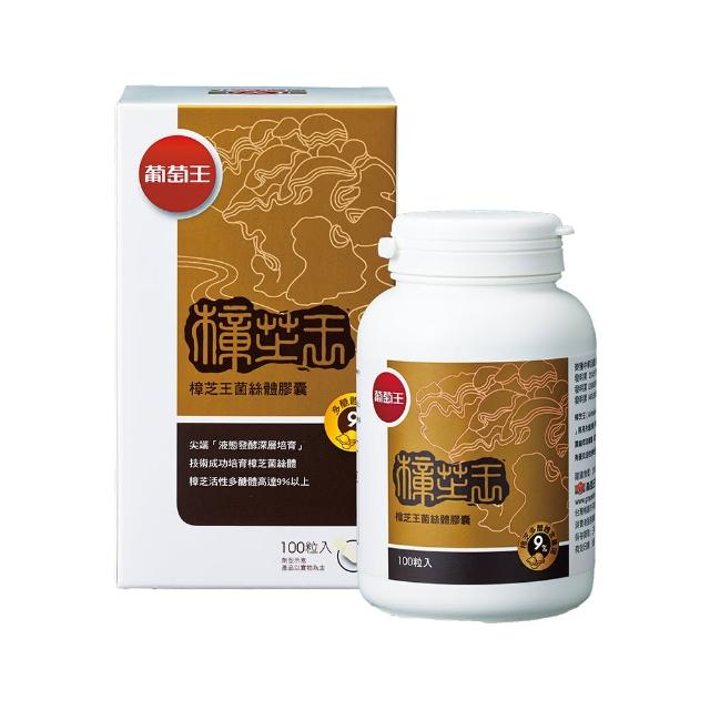 【葡萄王】樟芝王100粒(樟芝多醣8%補精力有活力)