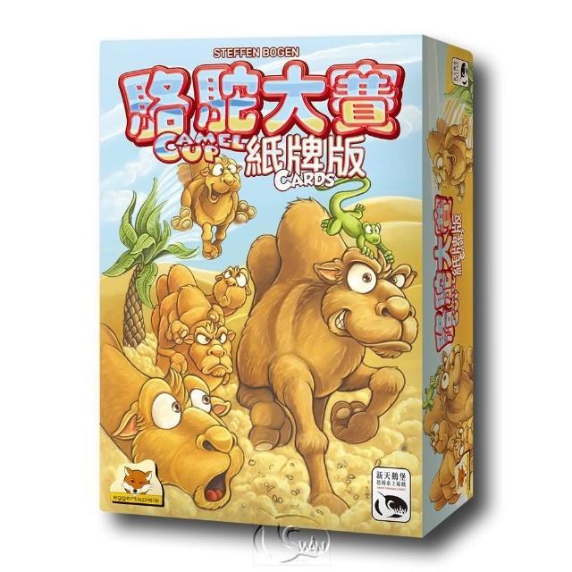 【新天鵝堡桌上遊戲】駱駝大賽紙牌版 Camel Up Cards(全家一起來/越多人越好玩)