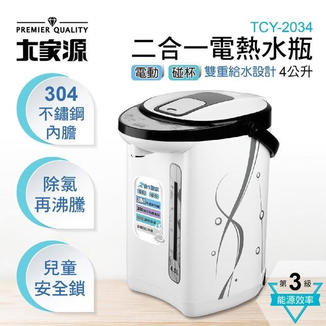 【大家源】福利品 4L 304二合一電熱水瓶(TCY-2034)