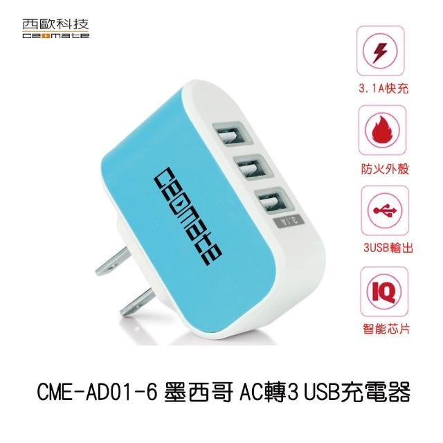 買一送一西歐科技墨西哥AC轉3USB充電器CME-AD01-6