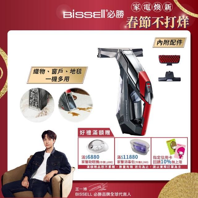 【Bissell】必勝 Stain Eraser 手持無線去污清潔機-附窗刷(2005T)