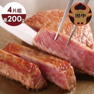 【勝崎生鮮】日本A4純種黑毛和牛嫩肩菲力牛排4片組(200公克±10% / 1片)