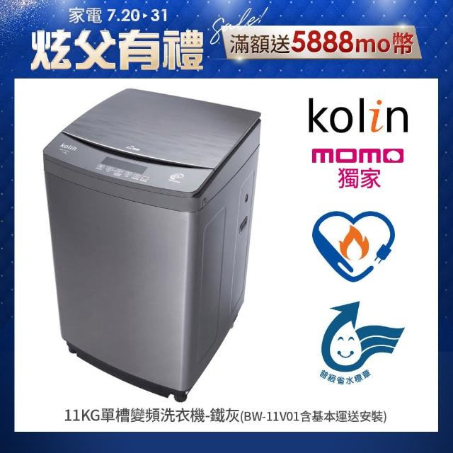 【KOLIN 歌林】11KG單槽變頻洗衣機-鐵灰BW-11V01