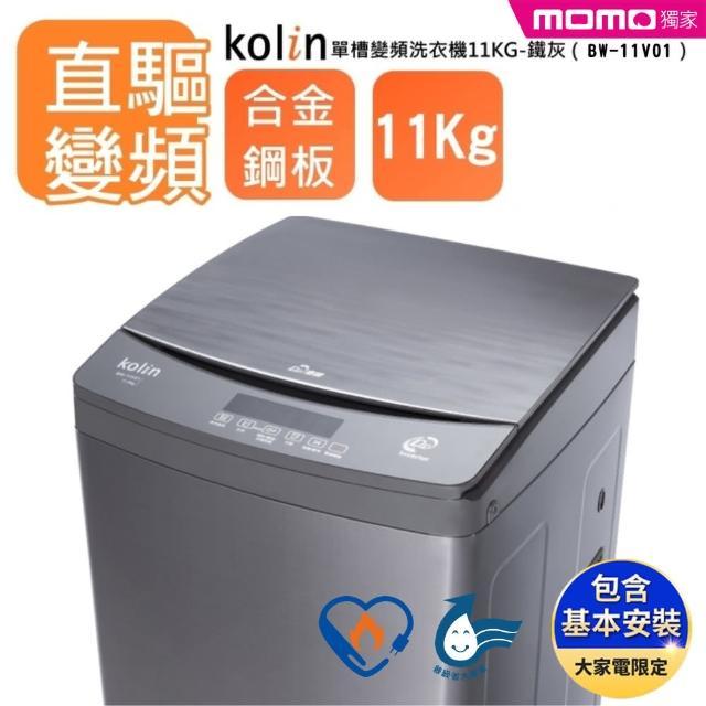 【登記送DC扇★KOLIN 歌林】11KG單槽變頻洗衣機-鐵灰BW-11V01