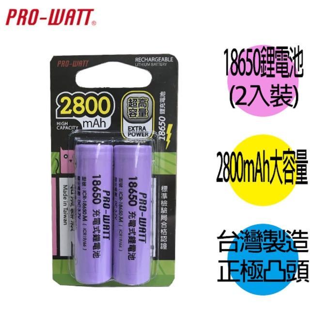 18650正極凸頭鋰充電電池超高容量2800mah-2入裝(3.7v 鋰離子充電式電池 超高容量2800mah)