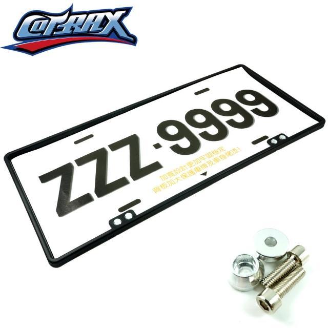 【Cotrax】新式七碼專用汽車璀璨鑽飾車牌框/附鋁合金牌照螺絲(車牌 牌照框 水鑽)