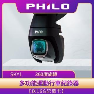 【飛樂】磁吸式 多功能運動 行車記錄器(SKY1 贈16G+機車袋)