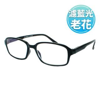 【KEL MODE】台灣製造 濾藍光彈性鏡腳-中性款老花眼鏡(#339黑方框)