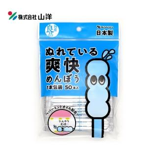 【SANYO】溼式螺旋綿棒50支入(袋裝)