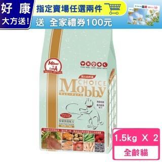 【Mobby 莫比】《鹿肉+鮭魚》愛貓無榖配方 貓糧 1.5kg(2包組)(贈 外出試吃包*5)