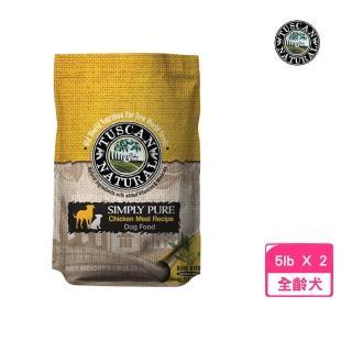 【Tuscan Natural 托斯卡】經典配方犬糧(雞肉+米)5lb/2.26kg(2包組)(贈 外出試吃包*4)