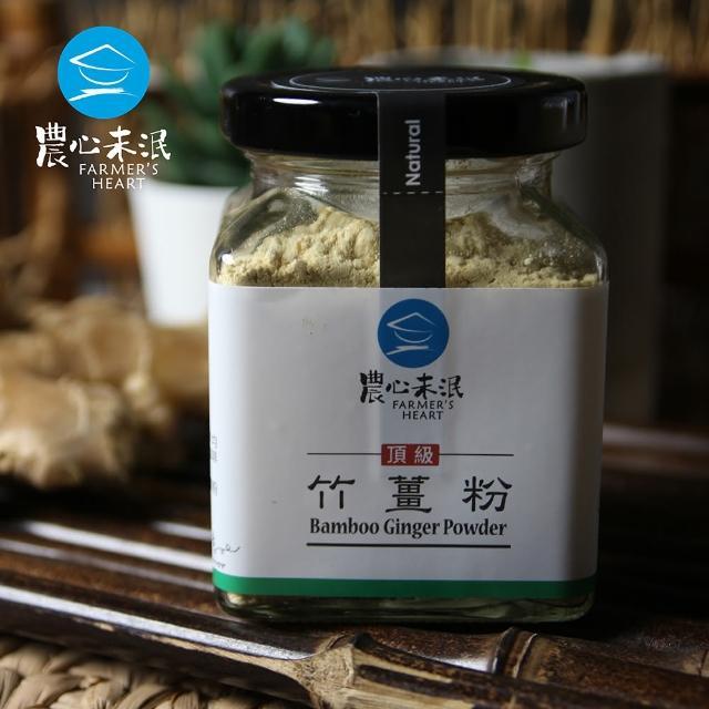 【農心未泯】竹薑粉(75g/瓶)