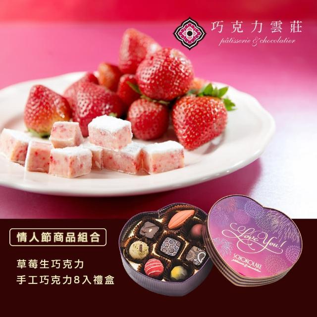 【巧克力雲莊】草莓生巧克力+手工巧克力8入禮盒(附贈雅典娜提袋)