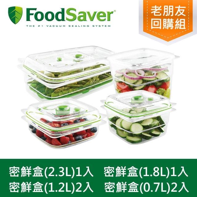 【FoodSaver】真空密鮮盒大全配(真空密鮮盒2入組小-0.7L+2入組中-1.2L+1入大-1.8L+1入特大-2.3L)
