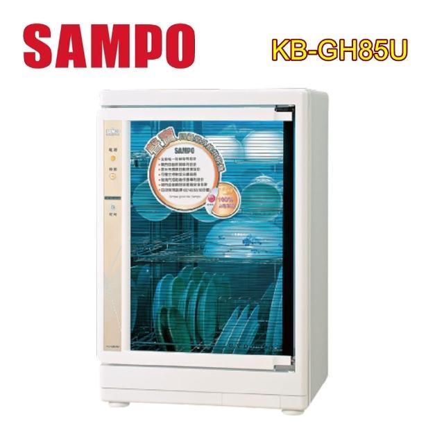 【SAMPO 聲寶】四層紫外線烘碗機-福利品(KB-GH85U)