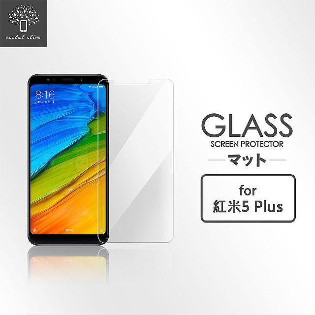 【Metal-Slim】紅米5 Plus(9H鋼化玻璃保護貼)