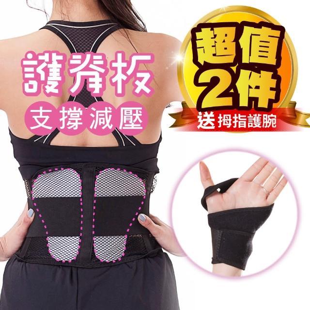 【JS嚴選】*發燒新品*護脊板健康減壓塑身束腹護腰帶(護脊板腰帶*2+拇指護腕*1)