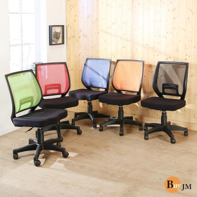 【BuyJM】安娜透氣護腰辦公椅/電腦椅(5色)
