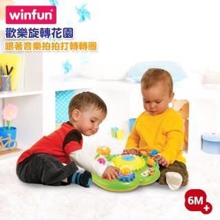 【WinFun】歡樂旋轉花園