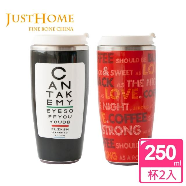 【Just Home】250ml美式304不銹鋼附蓋隨手杯(2入組)
