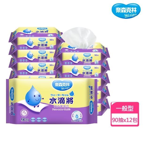 【奈森克林】水滴將純水柔濕巾90抽*12包(90抽/包;12包/箱)