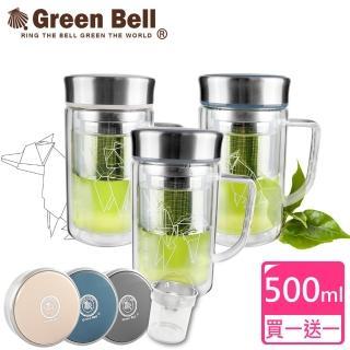 【GREEN BELL 綠貝】星幻雙層玻璃泡茶杯500ml(買一送一)