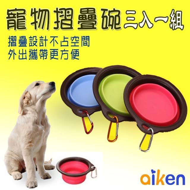 【aiken 艾肯】3入組 便攜式寵物折疊碗(貓狗用 附掛勾 飼料碗 裝水碗 隨機出貨)