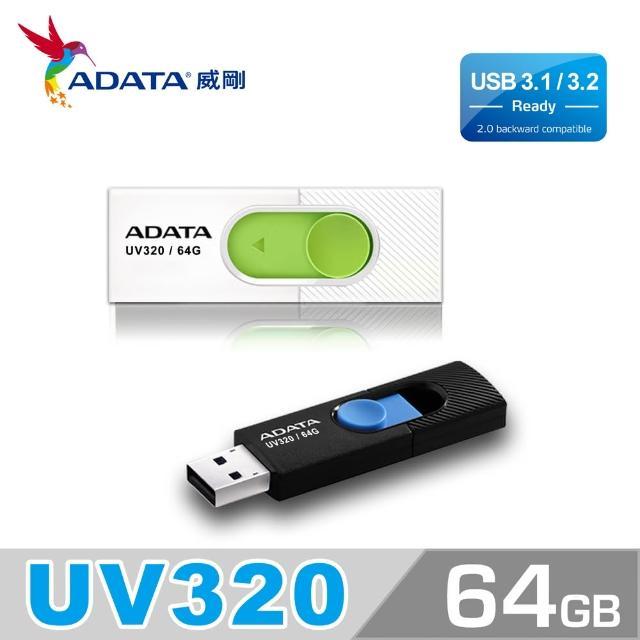 【ADATA 威剛】UV320 USB3.1 隨身碟 64G