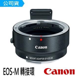 【Canon】EOS-M 轉接環(公司貨)