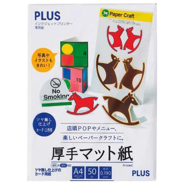 【PLUS普樂士】IT-125MC POP廣告紙