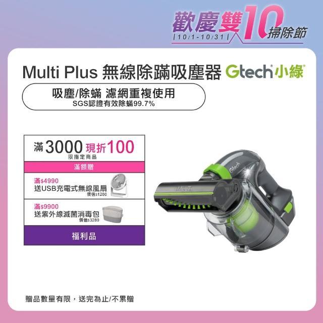 【Gtech】小綠 Multi Plus 無線除蹣吸塵器(福利品)