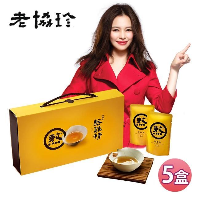【80年老字号 老协珍】熬鸡精常温礼盒14入(42ml/入)X5盒